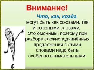 Внимание!  http://aida.ucoz.ru Что, как, когда могут быть как союзами, так и