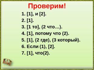 Проверим! 1. [1], и [2]. 2. [1]. 3. [1 то], (2 что…). 4. [1], потому что (2).