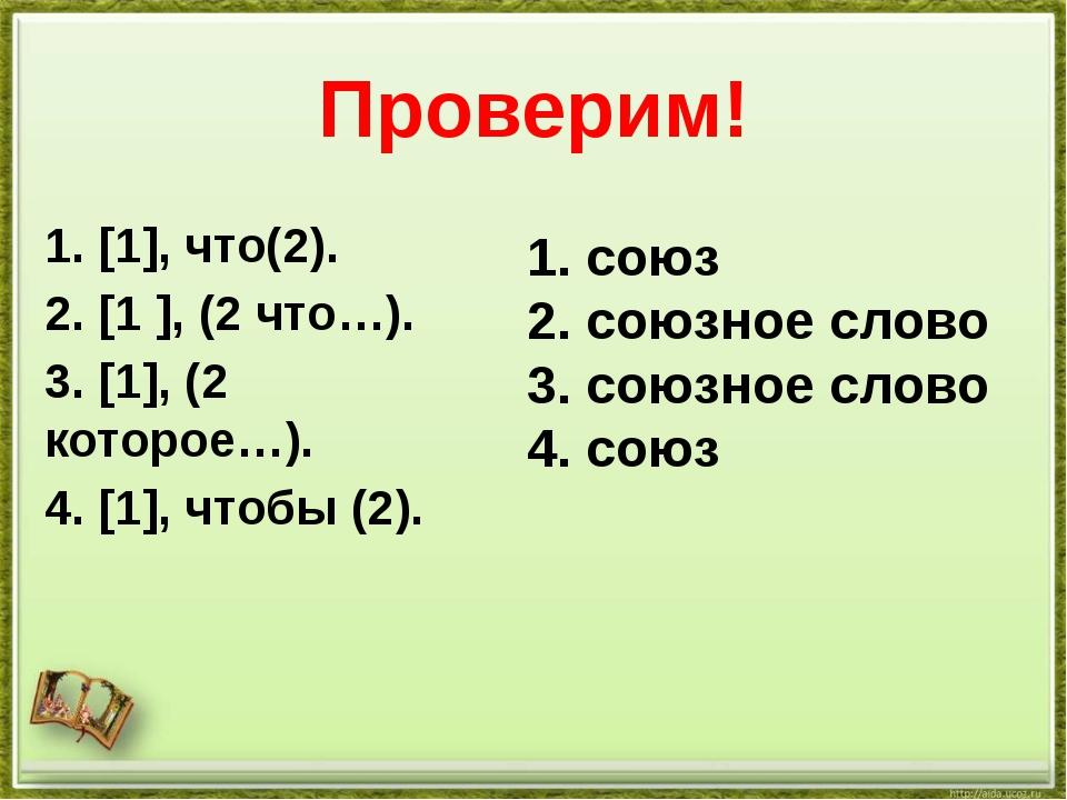Проверим! 1. [1], что(2). 2. [1 ], (2 что…). 3. [1], (2 которое…). 4. [1], чт...