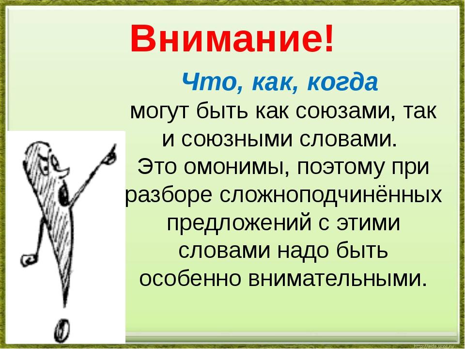 Внимание!  http://aida.ucoz.ru Что, как, когда могут быть как союзами, так и...
