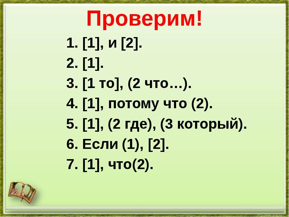 Проверим! 1. [1], и [2]. 2. [1]. 3. [1 то], (2 что…). 4. [1], потому что (2)....