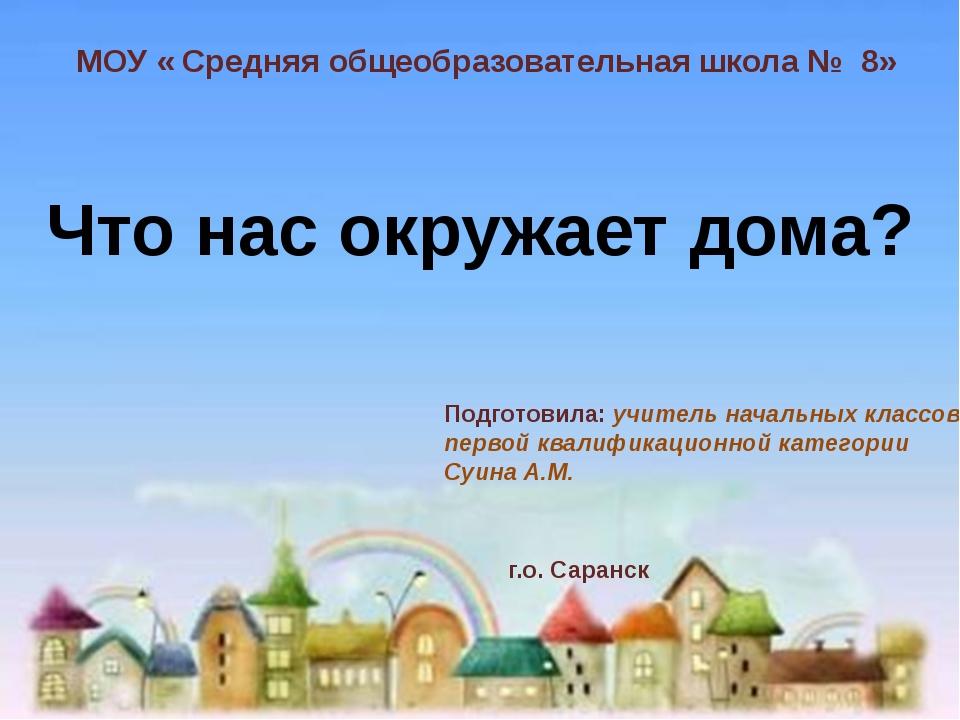МОУ « Средняя общеобразовательная школа № 8» Что нас окружает дома? Подготов...