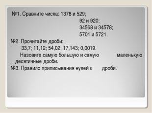 №1. Сравните числа: 1378 и 529;  92 и 920;  34568 и 34578;  5