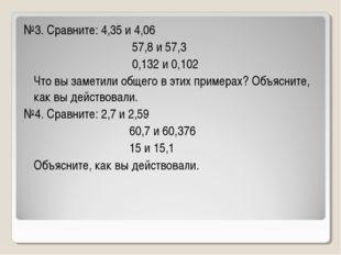 №3. Сравните: 4,35 и 4,06  57,8 и 57,3  0,132 и 0,102 Что вы заметил