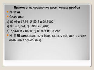 Примеры на сравнение десятичных дробей № 1174 Сравните: а) 85,09 и 67,99; б)