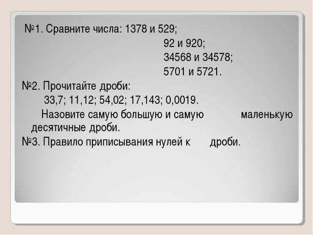 №1. Сравните числа: 1378 и 529;  92 и 920;  34568 и 34578;  5...