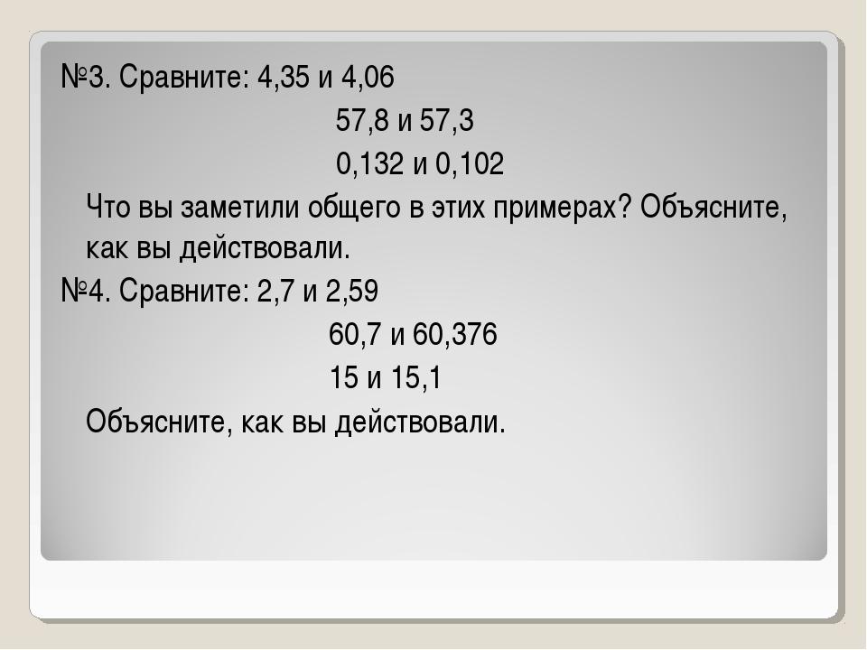 №3. Сравните: 4,35 и 4,06  57,8 и 57,3  0,132 и 0,102 Что вы заметил...