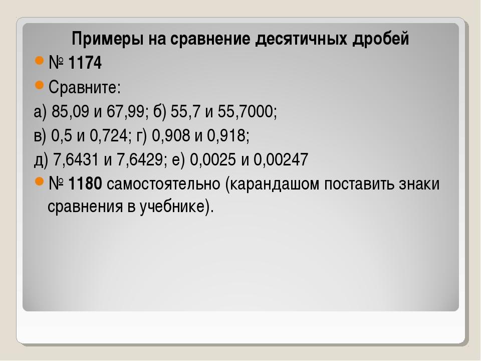Примеры на сравнение десятичных дробей № 1174 Сравните: а) 85,09 и 67,99; б)...