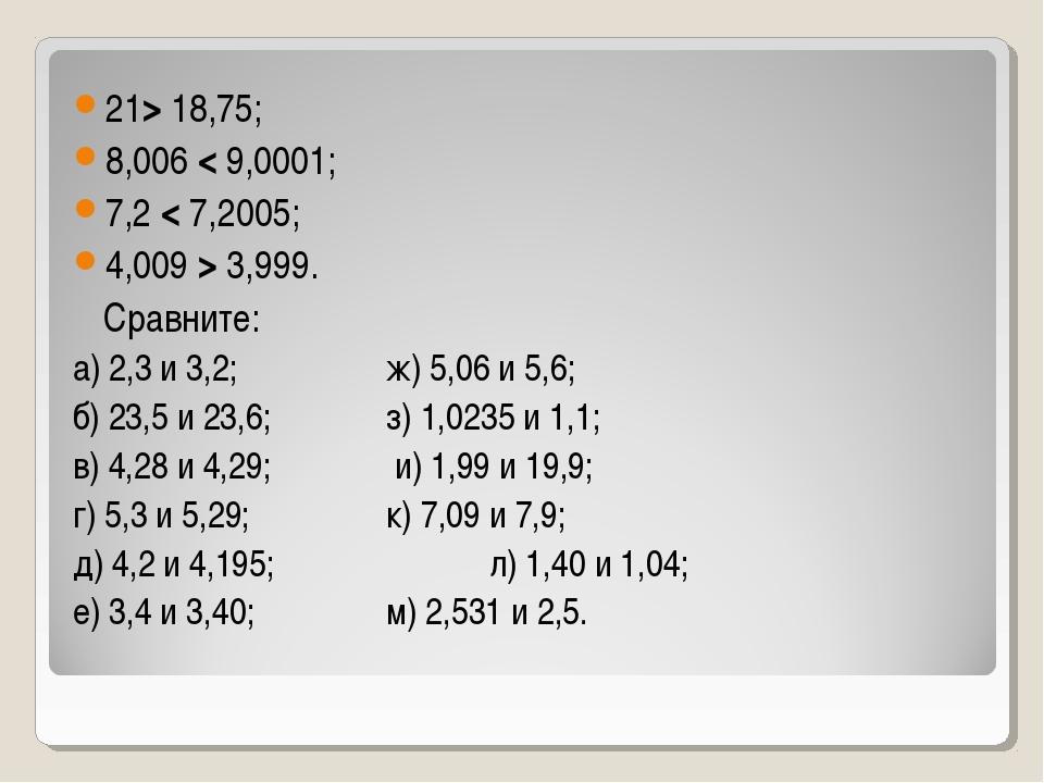 21> 18,75; 8,006 < 9,0001; 7,2 < 7,2005; 4,009 > 3,999. Сравните: а) 2,3 и 3...
