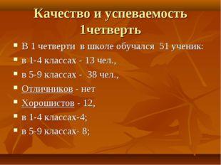 Качество и успеваемость 1четверть В 1 четверти в школе обучался 51 ученик: в