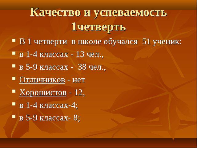 Качество и успеваемость 1четверть В 1 четверти в школе обучался 51 ученик: в...