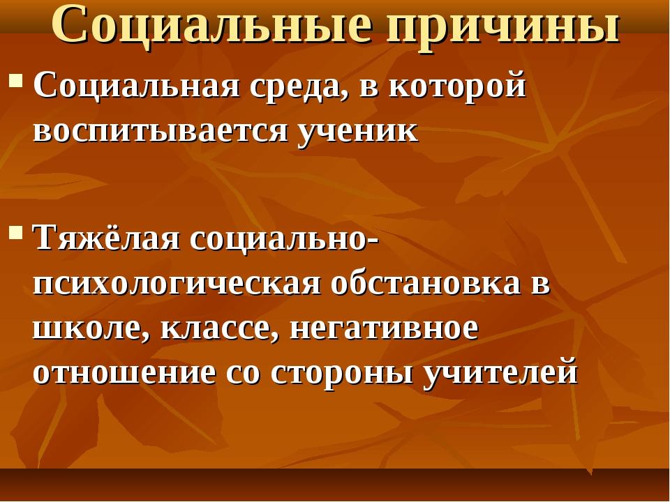 Социальные причины Социальная среда, в которой воспитывается ученик Тяжёлая с...