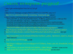 Список интернет-ресурсов 1.http://gifr.ru/data/gifs/e/3/a/e3ae7cc7a0.gif хог1