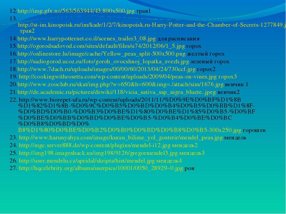 12.http://img.gfx.no/563/563944/43.800x500.jpg трав1 13. http://st-im.kinopoi...