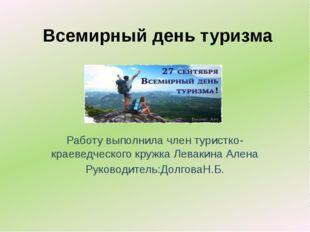 Всемирный день туризма Работу выполнила член туристко-краеведческого кружка Л