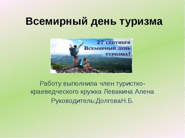 Всемирный день туризма Работу выполнила член туристко-краеведческого кружка Л...