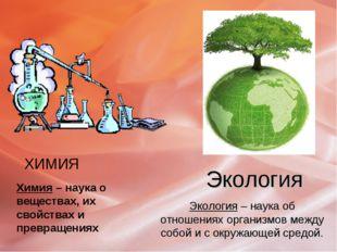 Экология Экология – наука об отношениях организмов между собой и с окружающей