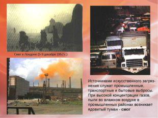 Источниками искусственного загряз-нения служат промышленные, транспортные и б