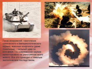 Гонка вооружений, накопление химического и бактериологического оружия, военны