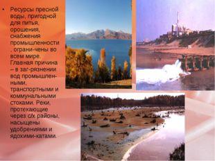 Ресурсы пресной воды, пригодной для питья, орошения, снабжения промышленности