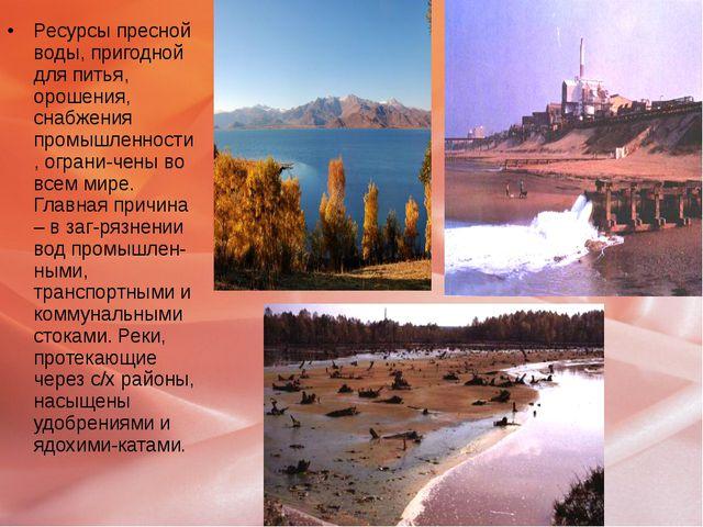 Ресурсы пресной воды, пригодной для питья, орошения, снабжения промышленности...