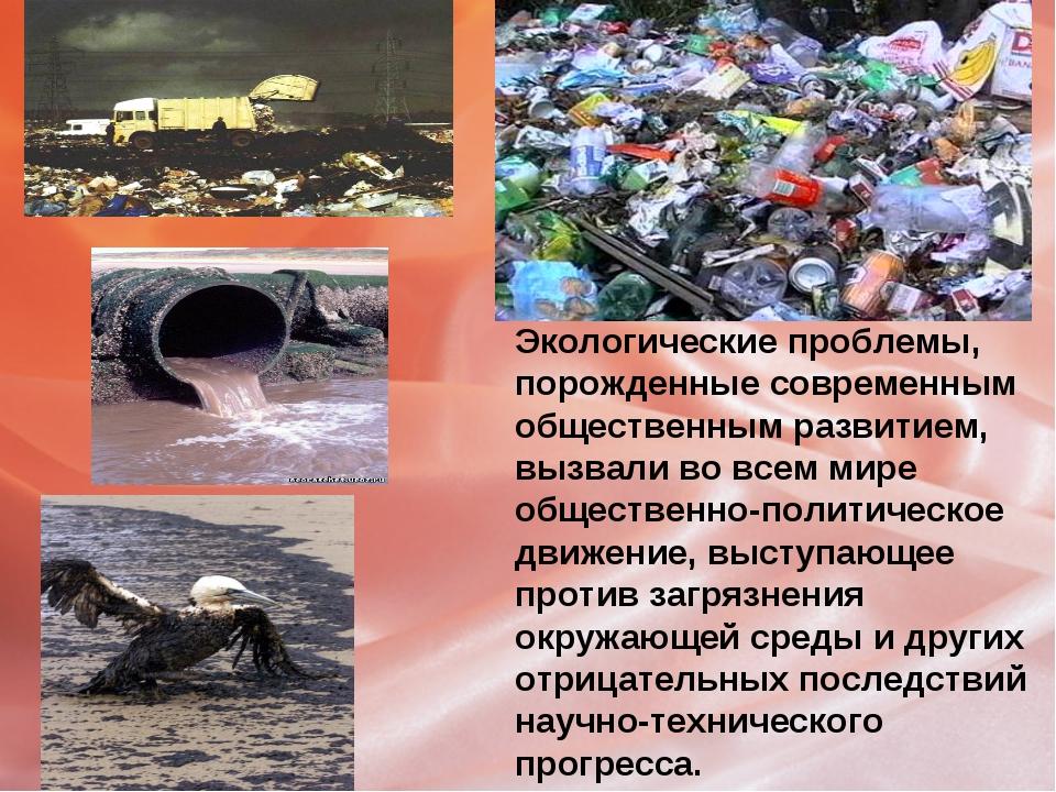Экологические проблемы, порожденные современным общественным развитием, вызва...