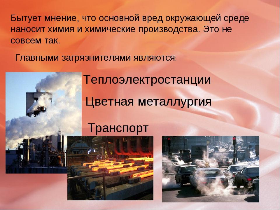 Бытует мнение, что основной вред окружающей среде наносит химия и химические...