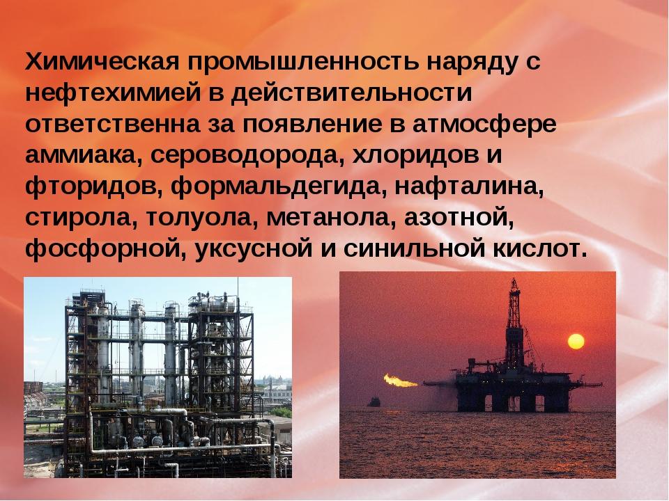 Химическая промышленность наряду с нефтехимией в действительности ответственн...