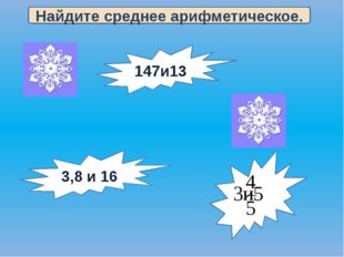 Найдите среднее арифметическое. 147и13 3,8 и 16