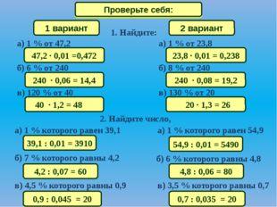 Математический диктант Проверьте себя: 1 вариант 2 вариант 1. Найдите: 240 ·