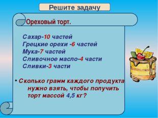 Ореховый торт. Сахар-10 частей Грецкие орехи -6 частей Мука-7 частей Сливочн