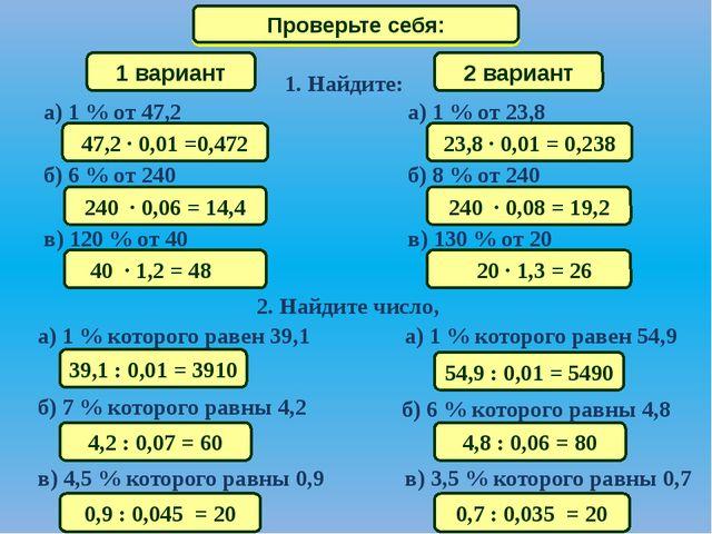 Математический диктант Проверьте себя: 1 вариант 2 вариант 1. Найдите: 240 ·...
