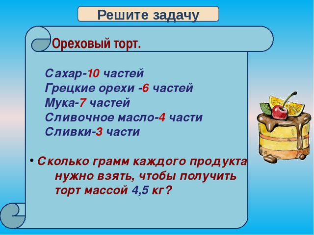 Ореховый торт. Сахар-10 частей Грецкие орехи -6 частей Мука-7 частей Сливочн...