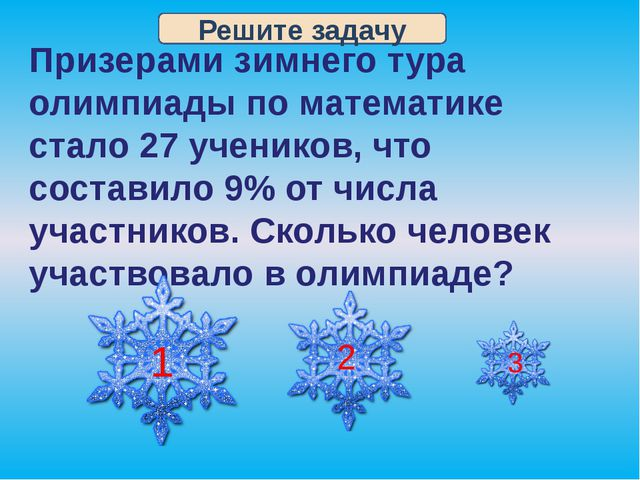 Решите задачу Призерами зимнего тура олимпиады по математике стало 27 ученико...