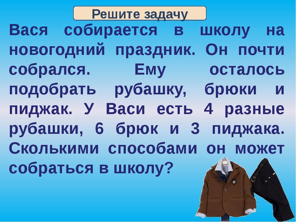 Решите задачу Вася собирается в школу на новогодний праздник. Он почти собрал...