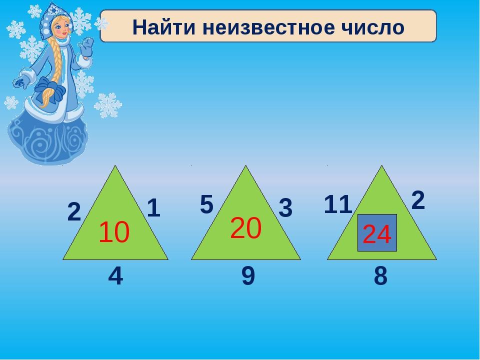 10 20 ? 2 1 4 5 3 9 11 2 8 24 Найти неизвестное число