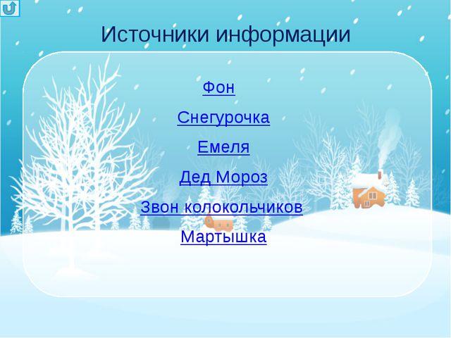 Источники информации Фон Снегурочка Емеля Дед Мороз Звон колокольчиков Мартышка