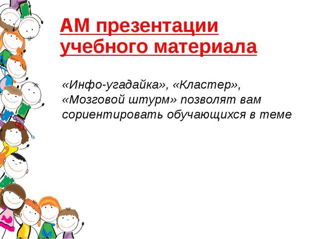 АМ презентации учебного материала «Инфо-угадайка», «Кластер», «Мозговой штурм...
