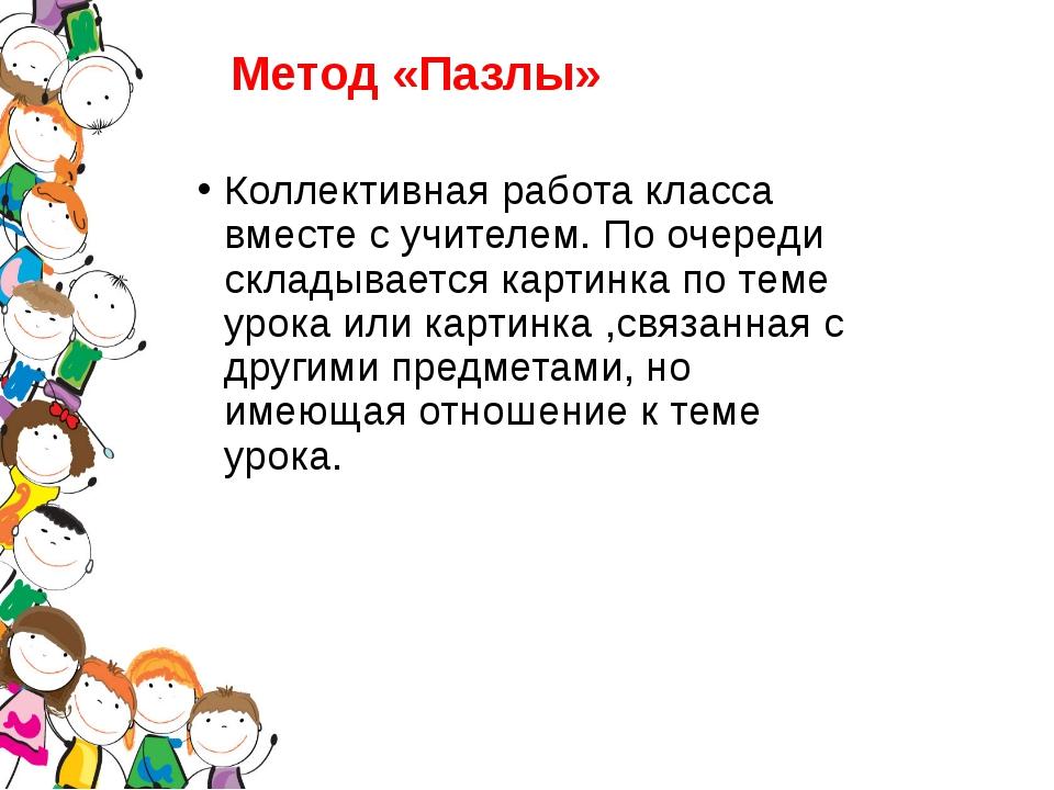 Метод «Пазлы» Коллективная работа класса вместе с учителем. По очереди склады...