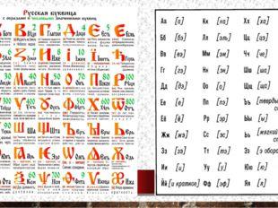 Сравнение древне-русского алфавита с современным. Дети считают количество бук
