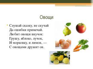 Овощи Слушай сказку, не скучай Да ошибки примечай. Любит овощи внучок: Груш