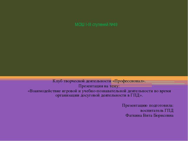 МОШ I-III ступеней №49 Клуб творческой деятельности «Профессионал». Презентац...