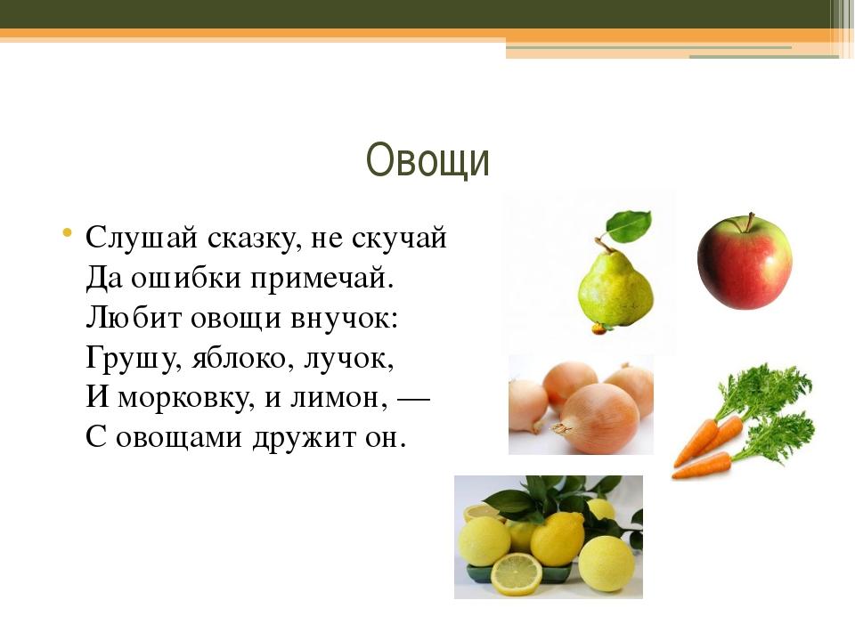 Овощи Слушай сказку, не скучай Да ошибки примечай. Любит овощи внучок: Груш...
