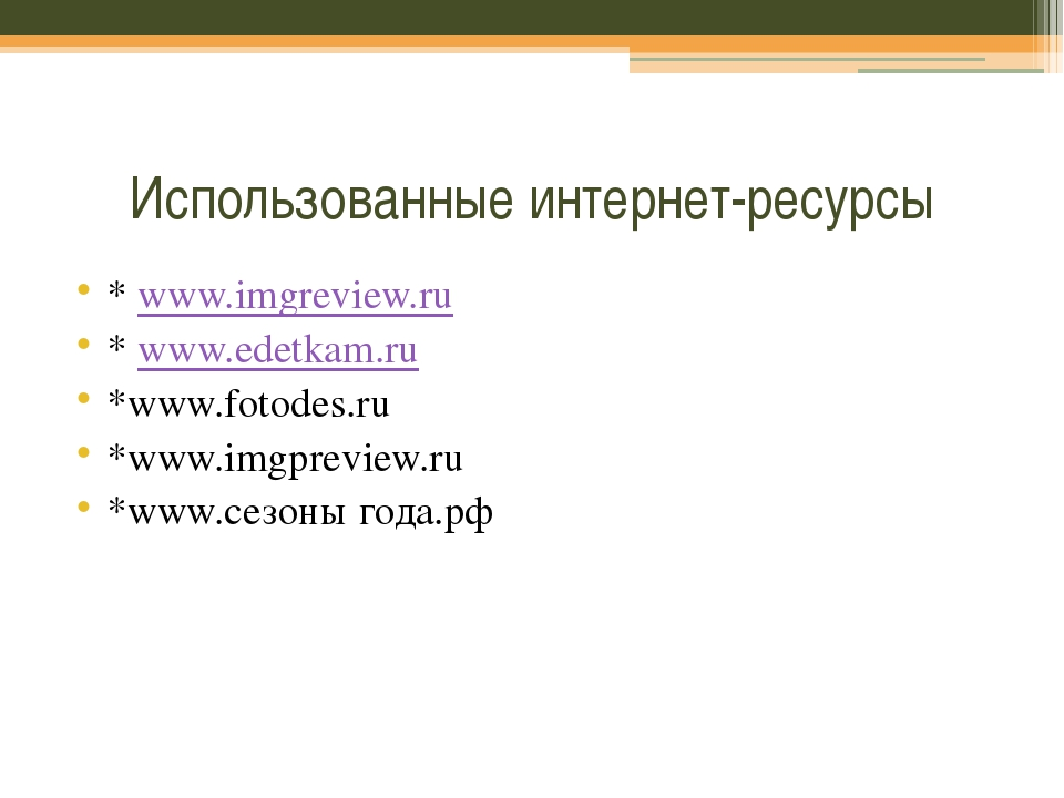Использованные интернет-ресурсы * www.imgreview.ru * www.edetkam.ru *www.foto...