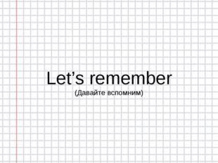 Let's remember (Давайте вспомним)