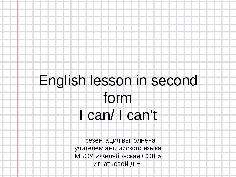 English lesson in second form I can/ I can't Презентация выполнена учителем а...