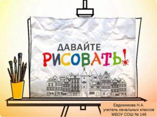 Евдокимова Н.А. учитель начальных классов МБОУ СОШ № 146