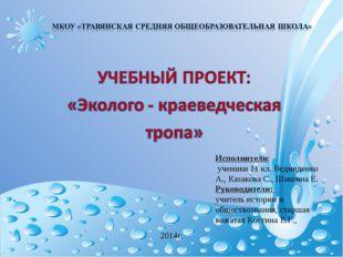 Исполнители: ученики 11 кл. Ведмеденко А., Казакова С., Шишина Е. Руководител