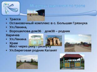 Трасса Остановочный комплекс в с. Большая Грязнуха Ул.Ленина, Ворошилова дом3