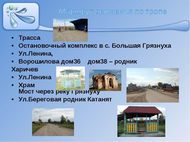 Трасса Остановочный комплекс в с. Большая Грязнуха Ул.Ленина, Ворошилова дом3...